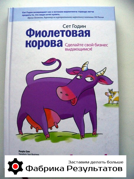 книга сета година фиолетовая корова