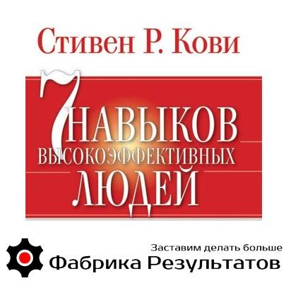 kovi-7-navykov