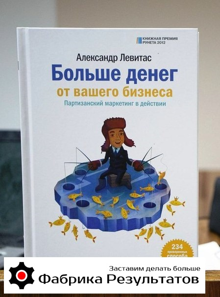 levitas-bolshe-deneg