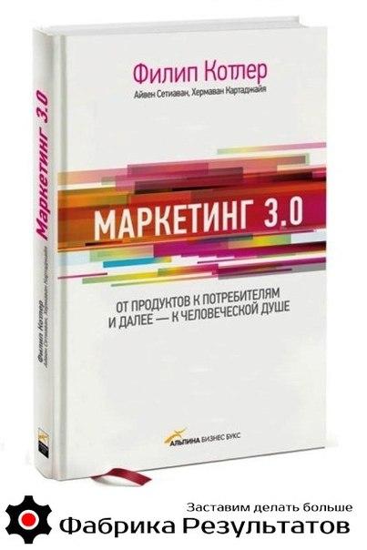 marketing-3-0-kotler