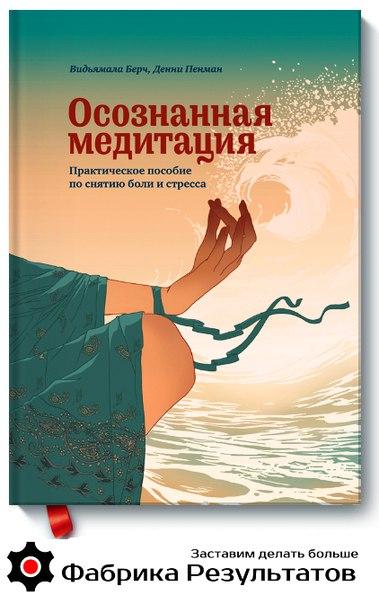osoznannaya-meditacia-vidjamala-berch