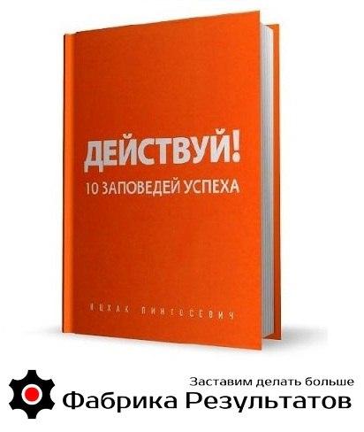 pintusevich-dejstvuj