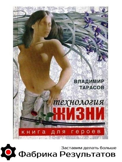 tarasov-tehnologia-zhizni-dlya-geroev