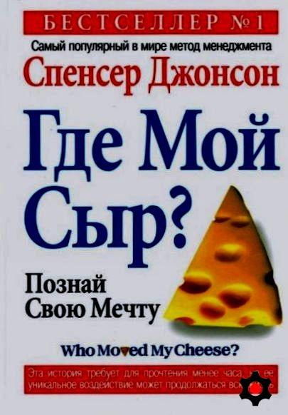 кто украл мой сыр спенсер джонсон