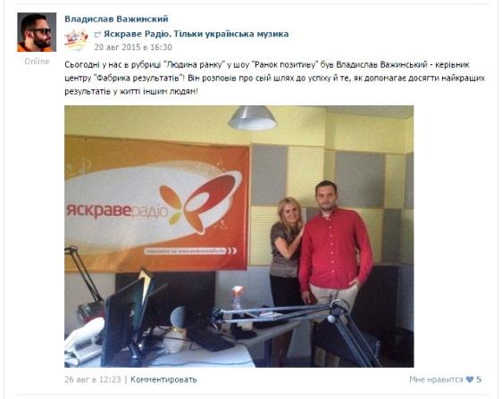 vazhinsky-jaskrave-radio