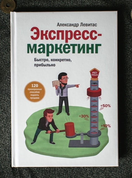 книга левитаса экспресс-маркетинг