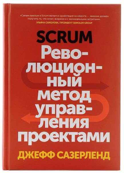 scrum джеф сазерленд книга