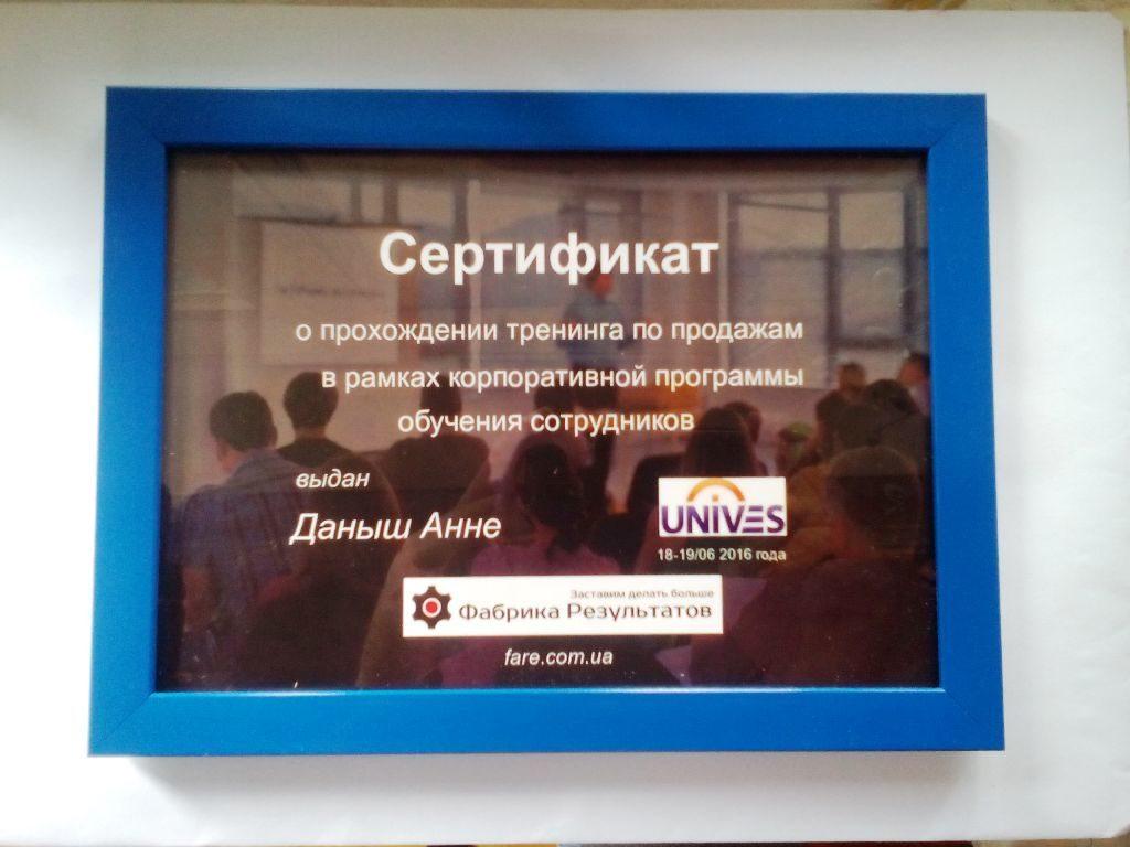 sertifikat-treningi-po-prodazham-unives